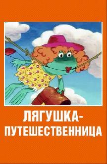 Смотреть Лягушка-путешественница