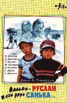 Смотреть Лялька-Руслан и его друг Санька...