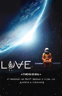 Смотреть Любовь