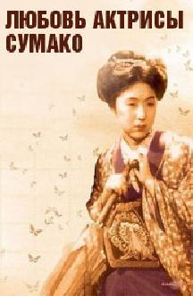 Смотреть Любовь актрисы Сумако