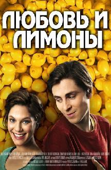 Смотреть Любовь и лимоны