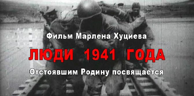 Смотреть Люди 1941 года