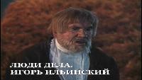 Люди дела Сезон-1 Актеры. Серия Игорь Ильинский