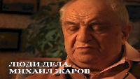 Люди дела Сезон-1 Актеры. Серия Михаил Жаров
