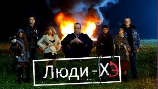 Люди Хэ 1 сезон 1 серия