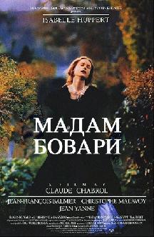 Смотреть Мадам Бовари