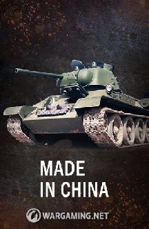 Смотреть Made in China