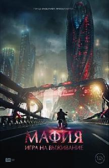 Смотреть Мафия: Игра на выживание