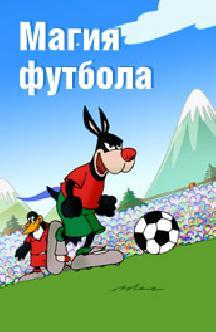 Смотреть Магия футбола