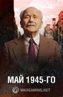 Смотреть МАЙ 1945-го