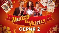 Майор и магия Майор и магия Серия 2