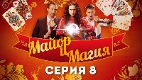 Майор и магия Майор и магия Серия 8