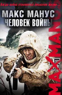 Смотреть Макс Манус: Человек войны