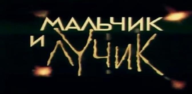 Смотреть Мальчик и лучик (Беларусьфильм, 1987) • Видеоняня ТВ