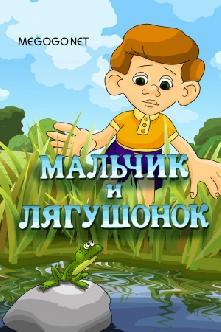 Смотреть Мальчик и лягушонок