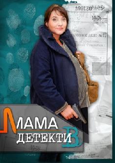 Смотреть Мама-детектив