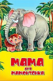 Смотреть Мама для мамонтенка