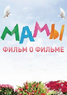 Смотреть Мамы - фильм о фильме