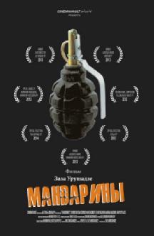 Смотреть Мандарины