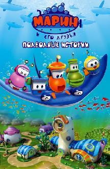 Смотреть Марин и его друзья. Подводные истории