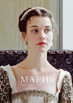 Смотреть Мария – королева Шотландии