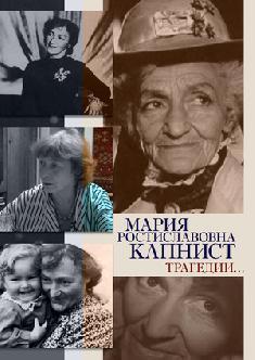 Смотреть Мария Ростиславовна Капнист. Трагедии…