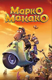 Смотреть Марко Макако