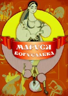 Смотреть Маруся Богуславка