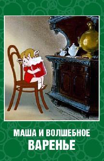 Смотреть Маша и волшебное варенье