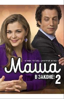 Смотреть Маша в законе! – 2