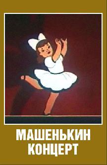 Смотреть Машенькин концерт