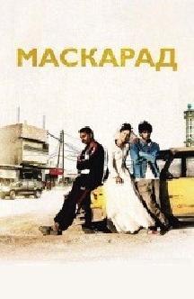 Смотреть Маскарад