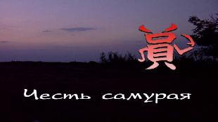 Маски-шоу Сборник Сборник - Маски честь самурая 1