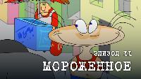 Масяня Сезон 1 Эпизод 11Мороженое