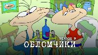 Масяня Сезон 1 Эпизод 9Обломчики