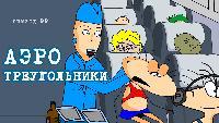 Масяня Сезон 5 Эпизод 99Аэро треугольники