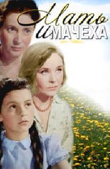 Смотреть Мать и мачеха