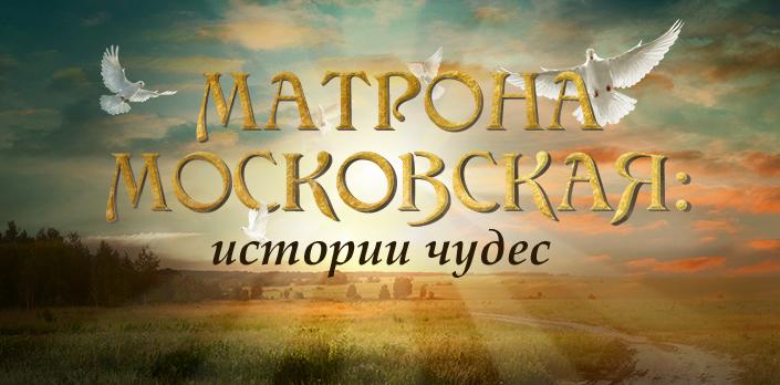 Смотреть Матрона Московская: истории чудес