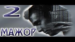 Мажор 1 сезон Серия 2