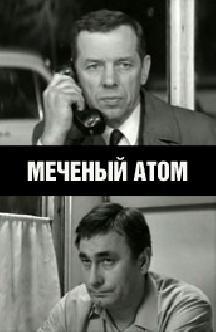 Смотреть Меченый атом