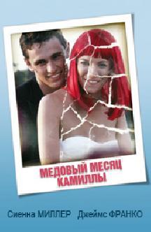 Смотреть Медовый месяц Камиллы