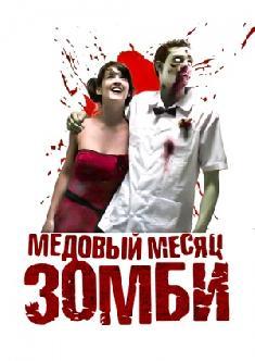 Смотреть Медовый месяц зомби