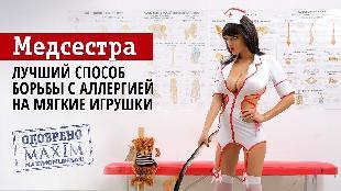 Медсестра Сезон-1 Медсестра MAXIM научит тебя разбираться с мягкими игрушками