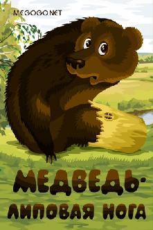 Смотреть Медведь - липовая нога