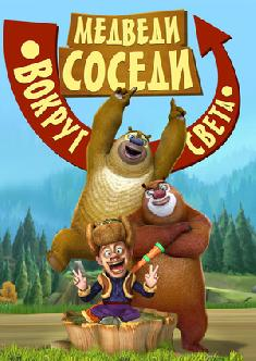 Смотреть Медведи-соседи. Вокруг света