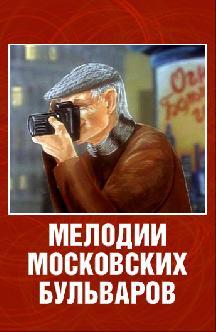 Смотреть Мелодии московских бульваров