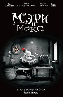Смотреть Мэри и Макс