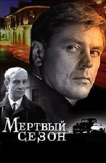 Смотреть Мертвый сезон (1968)