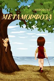 Смотреть Метаморфоза