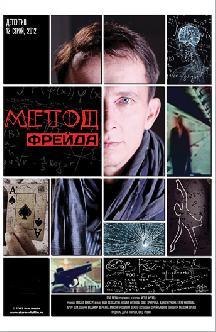 Смотреть Метод Фрейда